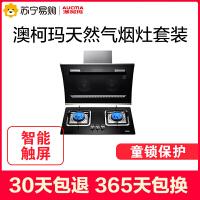【苏宁易购】澳柯玛抽油烟机燃气灶套装J59D+3D2B侧吸式双电机烟机天然气灶具