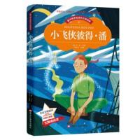 小飞侠 彼得潘 彩图注音版带拼音世界中外经典文学名著小说少年儿童书目小学生1-3年级无障碍阅读图书籍适合6-7-8-9