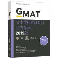 现货【新东方直营】新版2019GMAT官方指南(语文)Official Guide Verbal Review OG