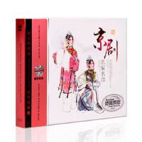 京剧cd正版传统戏曲名家名段精选珍藏cd黑胶音乐汽车载CD光盘碟片