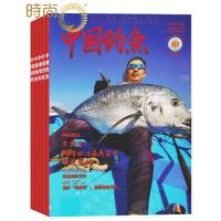 中国钓鱼杂志2021年全年杂志订阅一年共12期 8月起订 中国体育