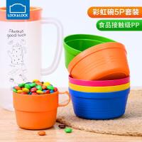 【年�狂�】�房�房鄄屎缤胛寮�套�b便�y塑料餐碗水杯可��W生家用�和�野餐 彩虹水杯