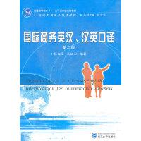 国际商务英汉・汉英口译(第二版)