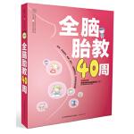 全脑胎教40周(汉竹)全彩色印刷 英语、思维游戏、故事、音乐……胎教更有效,宝宝成长更全面 超值附赠英语胎教音乐CD