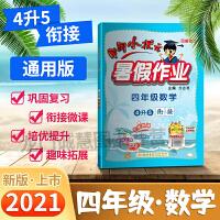 2021黄冈小状元暑假作业四年级数学通用版小学暑假作业4年级数学暑假作业可搭配教材使用假期作业
