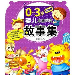 0-3岁婴儿早期阅读启蒙故事集.紫色卷(电子书)