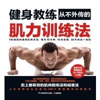 健身教练从不外传的肌力训练法(仅适用PC阅读)