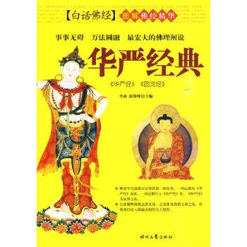 佛经精华-华严经典