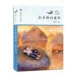 邓湘子作品馆:打赤脚的童年