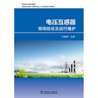 [正版] 电压互感器现场验收及运行维护 王世祥 9787512381964 中国电力出版社