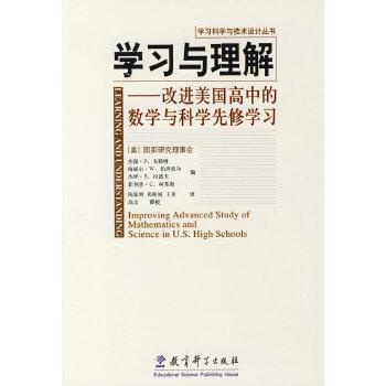 学习科学与技术设计丛书:学习与理解——改进美国高中的数学与科学先修学习