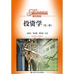 投资学(第三版)(经济管理类课程教材・金融系列)
