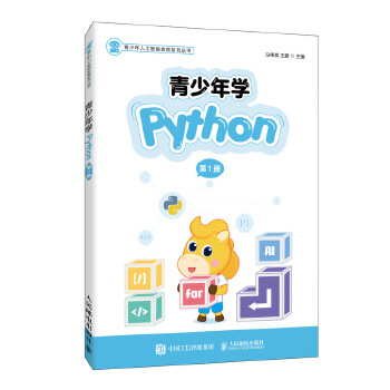 青少年学Python-第1册(pdf+txt+epub+azw3+mobi电子书在线阅读下载)