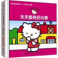 凯蒂猫温暖孩子一生的爱心故事-天天都有好心情日本三丽鸥公司童趣出版有限公司 译人民邮电出版社【正版直发