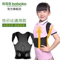 背背佳新E版矫姿带成人男女款儿童学生通用款 防驼背 坐姿矫正带