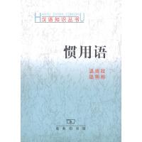 惯用语(汉语知识丛书) 温端政,温朔彬 商务印书馆