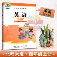英语四年级上册 北师大版北京师范大学出版社英语三年级起点 义务教育教科书小学英语四年级上册