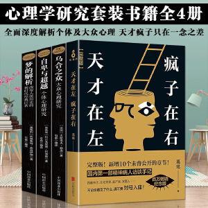 天才在左疯子在右完整版+乌合之众+自卑与超越+梦的解析(全4册 )珍藏版社会心理学与生活入门基础人际交往成人书籍 畅销书排行榜