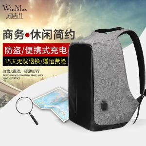 双肩包男防盗背包男充电书包学生青年背包时尚休闲潮流电脑背包