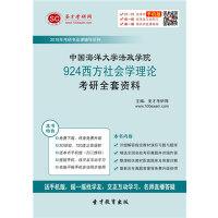 2018年中国海洋大学法政学院924西方社会学理论考研全套资料/924 中国海洋大学 法政学院/924 西方社会学理论