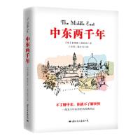 [二手旧书9成新] 中东两千年 [英] 伯纳德·路易斯,郑之书 9787512509917 国际文化出版公司