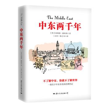 [二手旧书9成新] 中东两千年 [英] 伯纳德·路易斯,郑之书 9787512509917 国际文化出版公司 正版旧书,没有光盘等附赠。