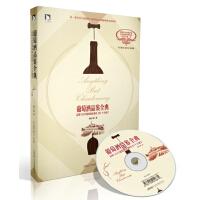 葡萄酒品鉴全典:品味与分享葡萄酒的101个关键字 杨子葆 9787807699675睿智启图书