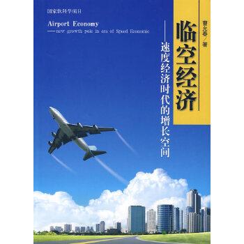 临空经济——速度经济时代的增长空间