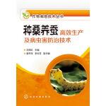 作物栽培技术丛书--种桑养蚕高效生产及病虫害防治技术