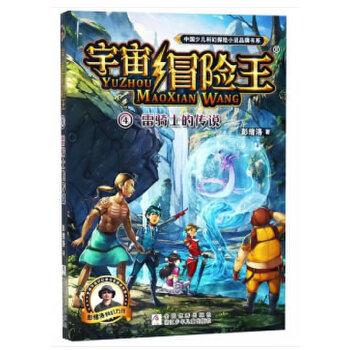 宇宙冒险王:雷骑士的传说