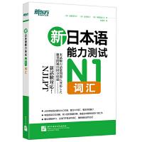 新东方 新日本语能力测试N1词汇