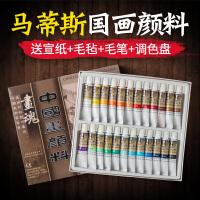马蒂斯中国画颜料套装初学者12色染料24色书法工笔画水墨工具
