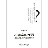 不确定的世界――全球经济旋涡和中国经济的未来 商务印书馆