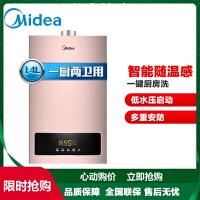 美的(Midea)14L燃气热水器JSQ27-H2S(天然气)智能随温感调温 三档变升 一键厨房洗 8年包修 多重安防