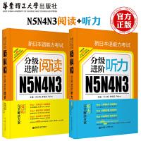 【速发】华东理工大学出版社 新日本语能力考试N5N4N3分级进阶 阅读+听力 2本套 日语能力考读解 新世界日语 可搭