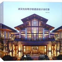 武汉光谷希尔顿酒店设计全纪录 度假村酒店规划建筑景观室内设计深度解析 HBA酒店室内设计作品书籍