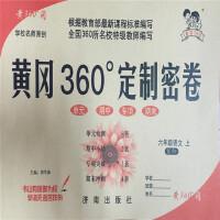 2017秋 黄冈360定制密卷 六年级上册语文 6年级上 人教版 配套RJ版/9787548805212