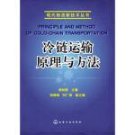 【二手旧书9成新】现代物流新技术丛书--冷链运输原理与方法谢如鹤化学工业出版社9787122159083