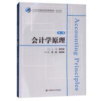 正版 全新 会计学原理(第二版) 欧阳歆 编 会计系列教材 9787564229368上海财经大学出版
