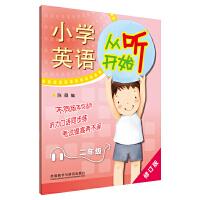 小学英语从听开始二年级(修订版)