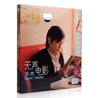 正版王杰cd专辑无声电影经典老歌曲汽车载CD碟片音乐光盘无损音质