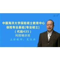 [网授材料]2018年中国海洋大学保险硕士教育中心435保险专业基础[专业硕士]网授精讲班(教材精讲+考研真题串讲)|