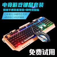 背光有线键鼠游戏电竞网吧lol台式电脑机械手感键盘鼠标套装