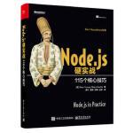 Node js硬实战:115个核心技巧 (美)Alex R. Young(亚历克斯・荣),Marc Harter(马克