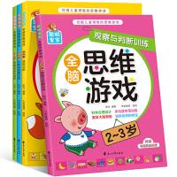 全脑思维游戏2-3岁全4册 专注力训练逻辑思维能力书 幼儿园教材数学启蒙认知早教 左右脑开发找不同幼儿书籍3-6岁益智