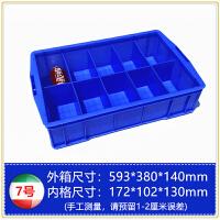 零件收纳盒加厚盒工具箱塑料周转箱物料盒分格箱多格分类盆方盘