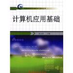 [二手旧书9成新],计算机应用基础,何九周,9787562931409,武汉理工大学出版社