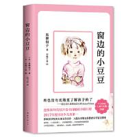 窗边的小豆豆 (日)黑柳彻子, 爱心树童书 出品 9787544288590