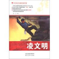 新(百种图书)中华红色教育连环画(手绘本)农推--凌文明 刘一心 等 绘 9787531049302