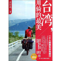 -用骑的美-一个人的单车环岛旅行洪舒靖中华工商联合出版社9787515806327【无忧售后】